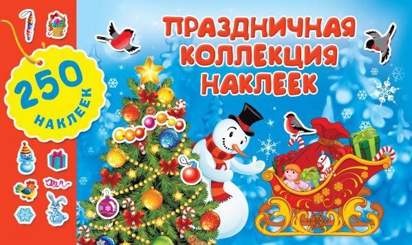 Горбунова И.В. Праздничная коллекция наклеек горбунова и лучшая коллекция новогодних наклеек 500 наклеек