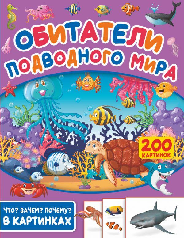 Обитатели подводного мира. 200 картинок петрова м тайны подводного мира