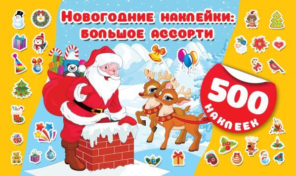 Горбунова И.В. Новогодние наклейки : большое ассорти горбунова и лучшая коллекция новогодних наклеек 500 наклеек