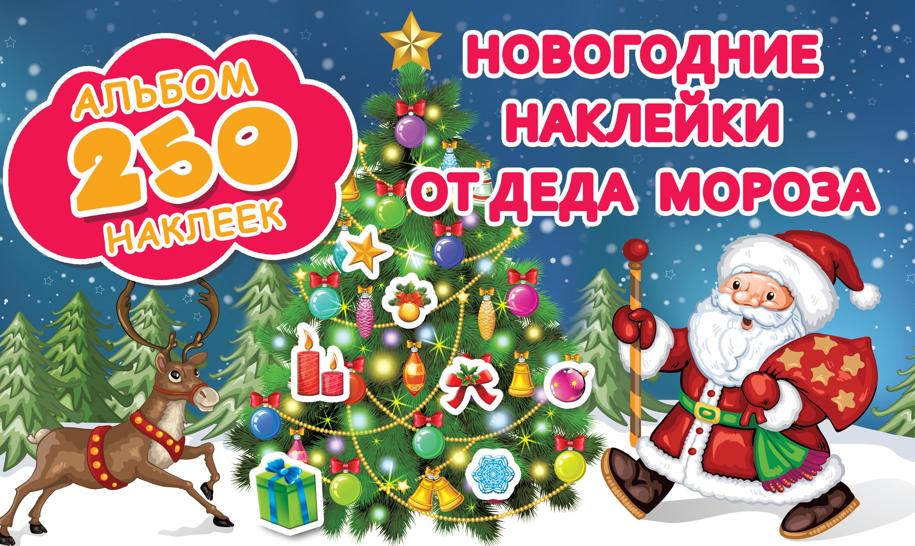 Горбунова И.В. Новогодние наклейки от Деда Мороза