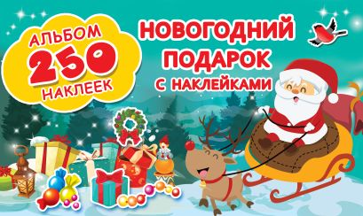 Новогодний подарок с наклейками - фото 1