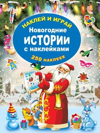 Горбунова И.В. - Новогодние истории с наклейками обложка книги