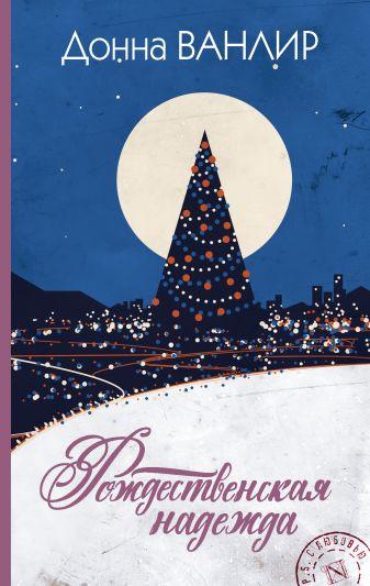 Донна Ванлир - Рождественская надежда обложка книги