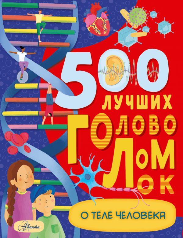 Элькомб Бен 500 лучших головоломок о теле человека