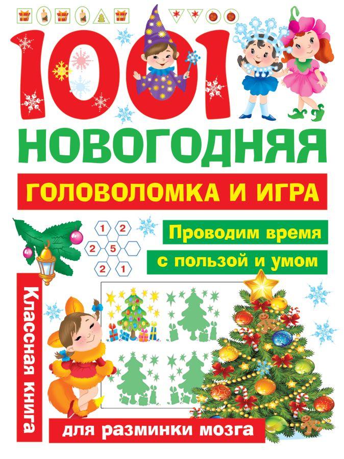 1001 новогодняя головоломка и игра Дмитриева В.Г., Двинина Л.В.