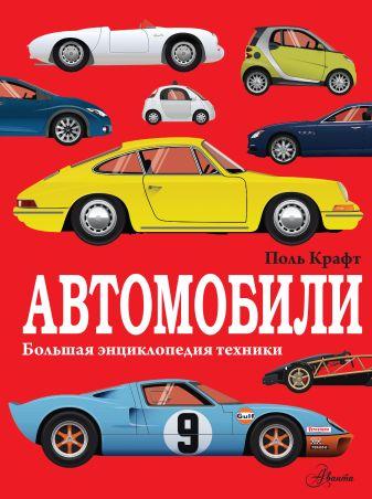 Поль Крафт - Автомобили обложка книги