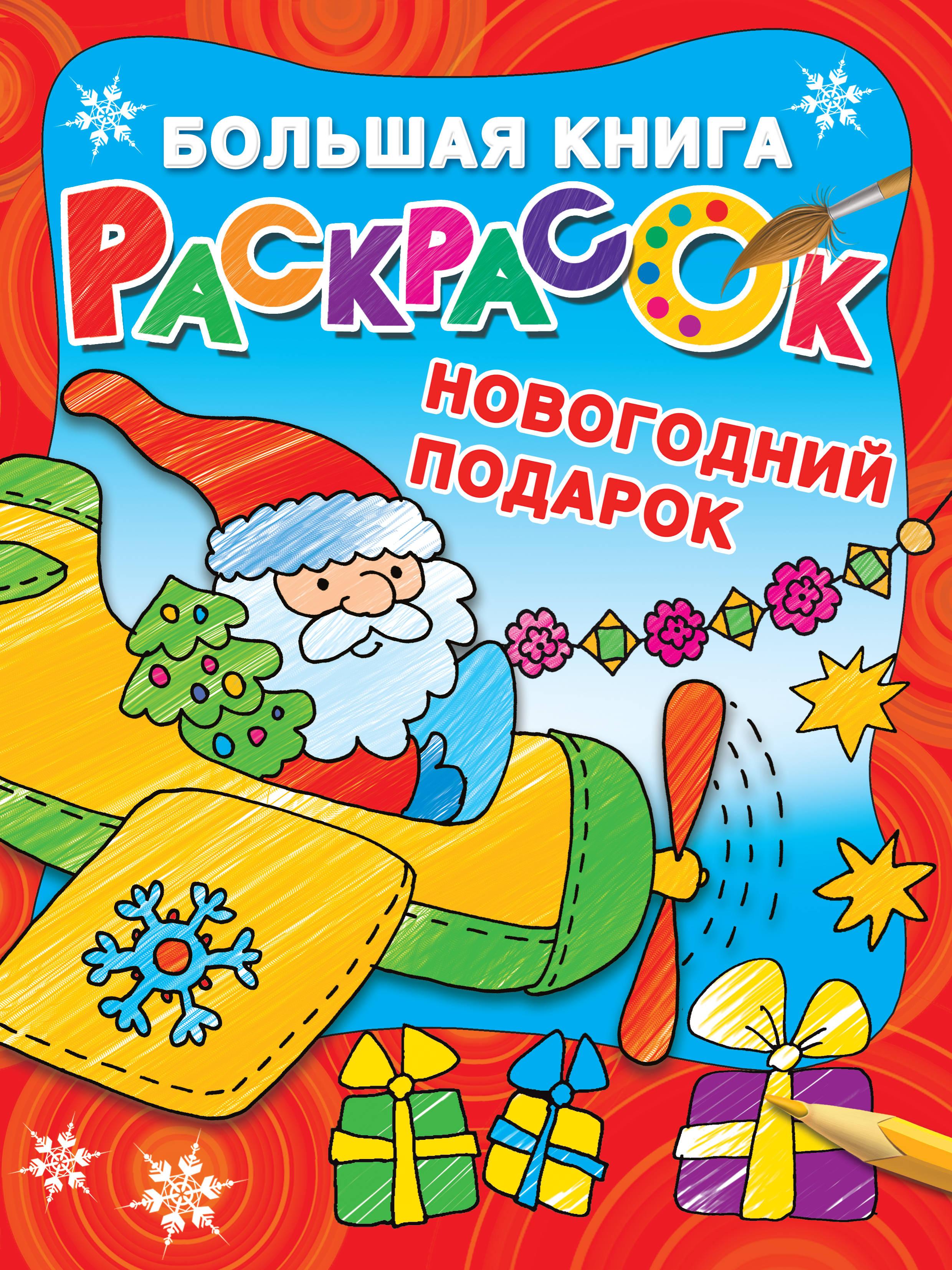 Дмитриева В.Г. Новогодний подарок подарок художнику