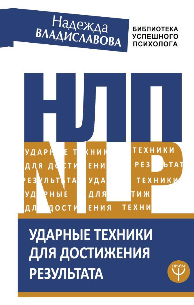 Надежда Владиславова - НЛП. Ударные техники для достижения результата обложка книги