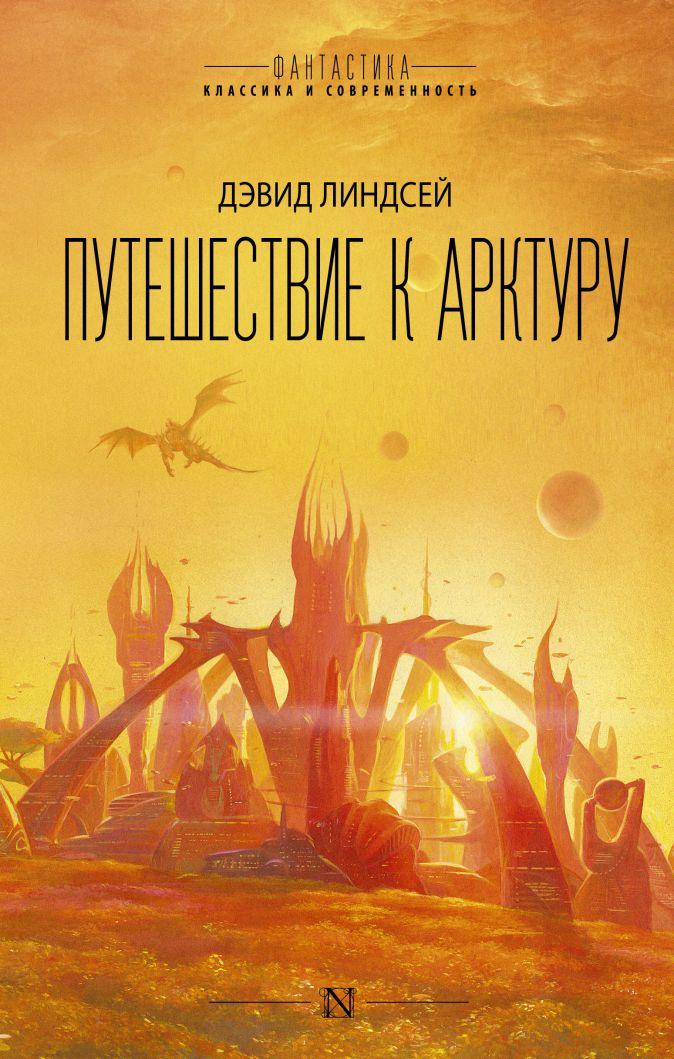 Дэвид Линдсей - Путешествие к Арктуру обложка книги