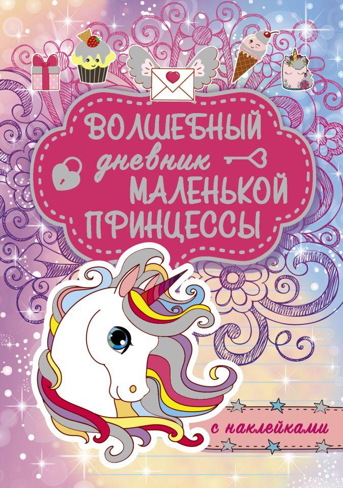 Волшебный дневник маленькой принцессы