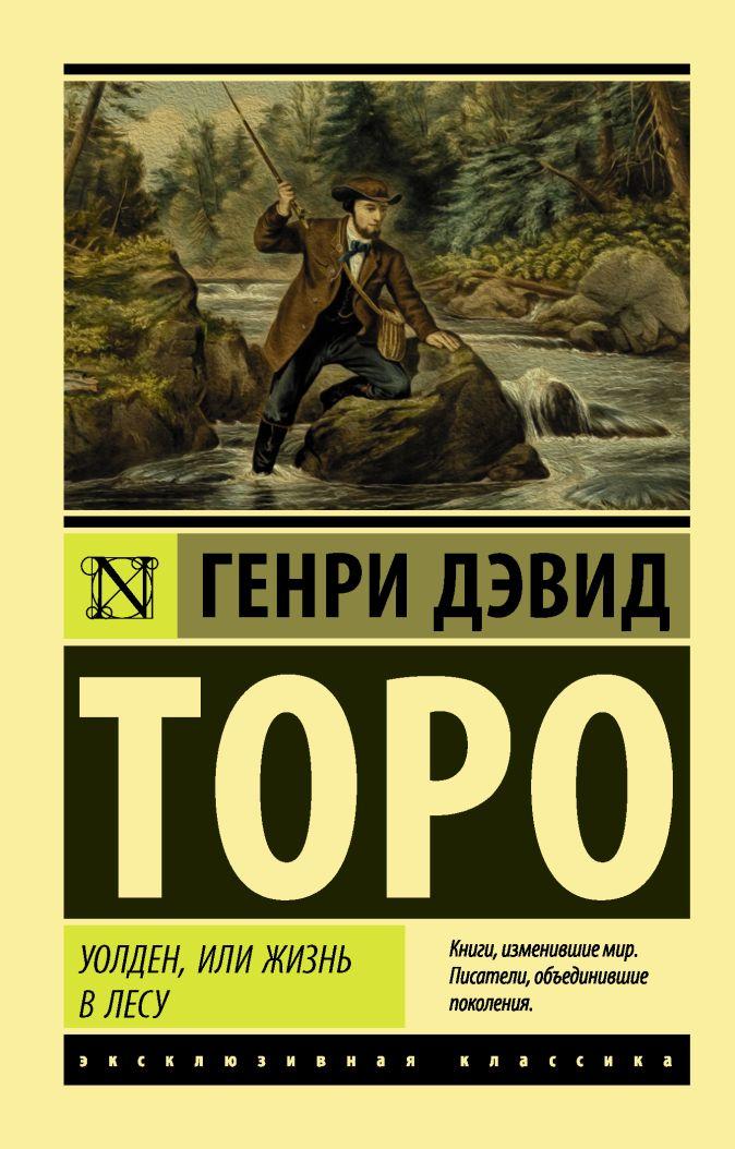 Генри Дэвид Торо - Уолден, или Жизнь в лесу обложка книги
