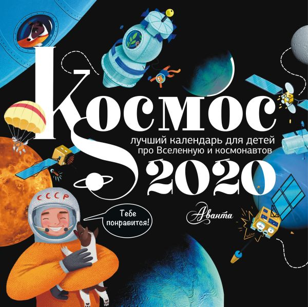 Ступак М.А., Зорина С.А. Календарь Космос 2020 ступак м а космос