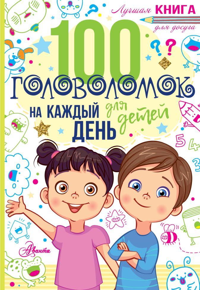 Гарет Мур - 100 головоломок для детей на каждый день обложка книги