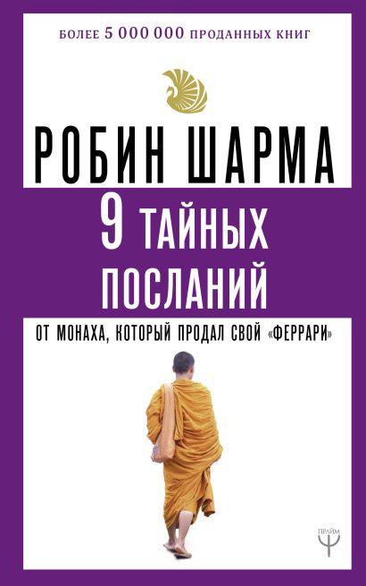9 тайных посланий от монаха, который продал свой «феррари» - фото 1