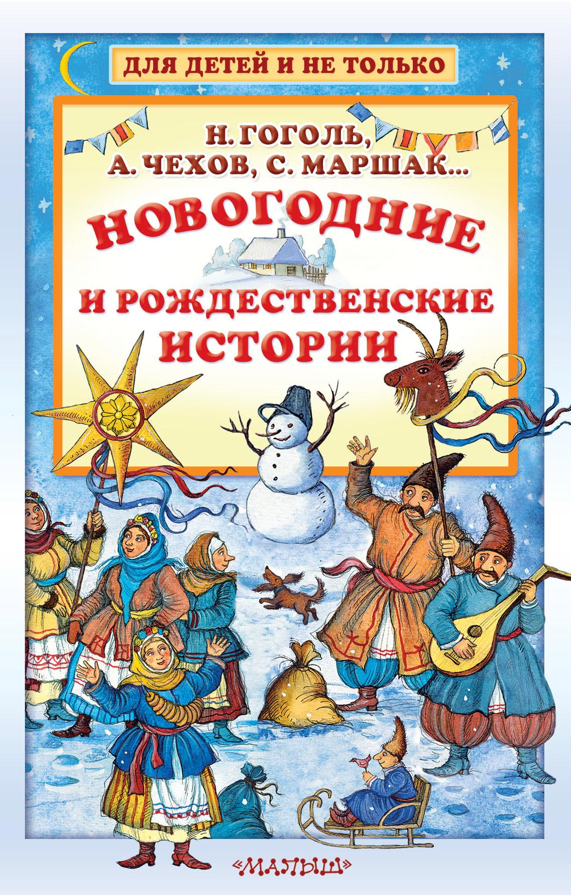 Маршак Самуил Яковлевич Новогодние и рождественские истории