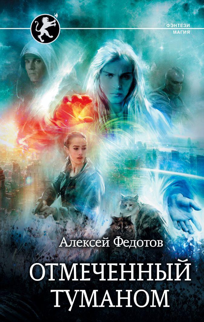 Алексей Федотов - Отмеченный туманом обложка книги