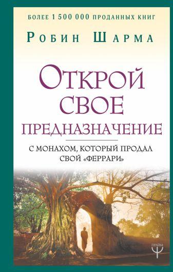 Робин Шарма - Открой свое предназначение с монахом, который продал свой «феррари» обложка книги