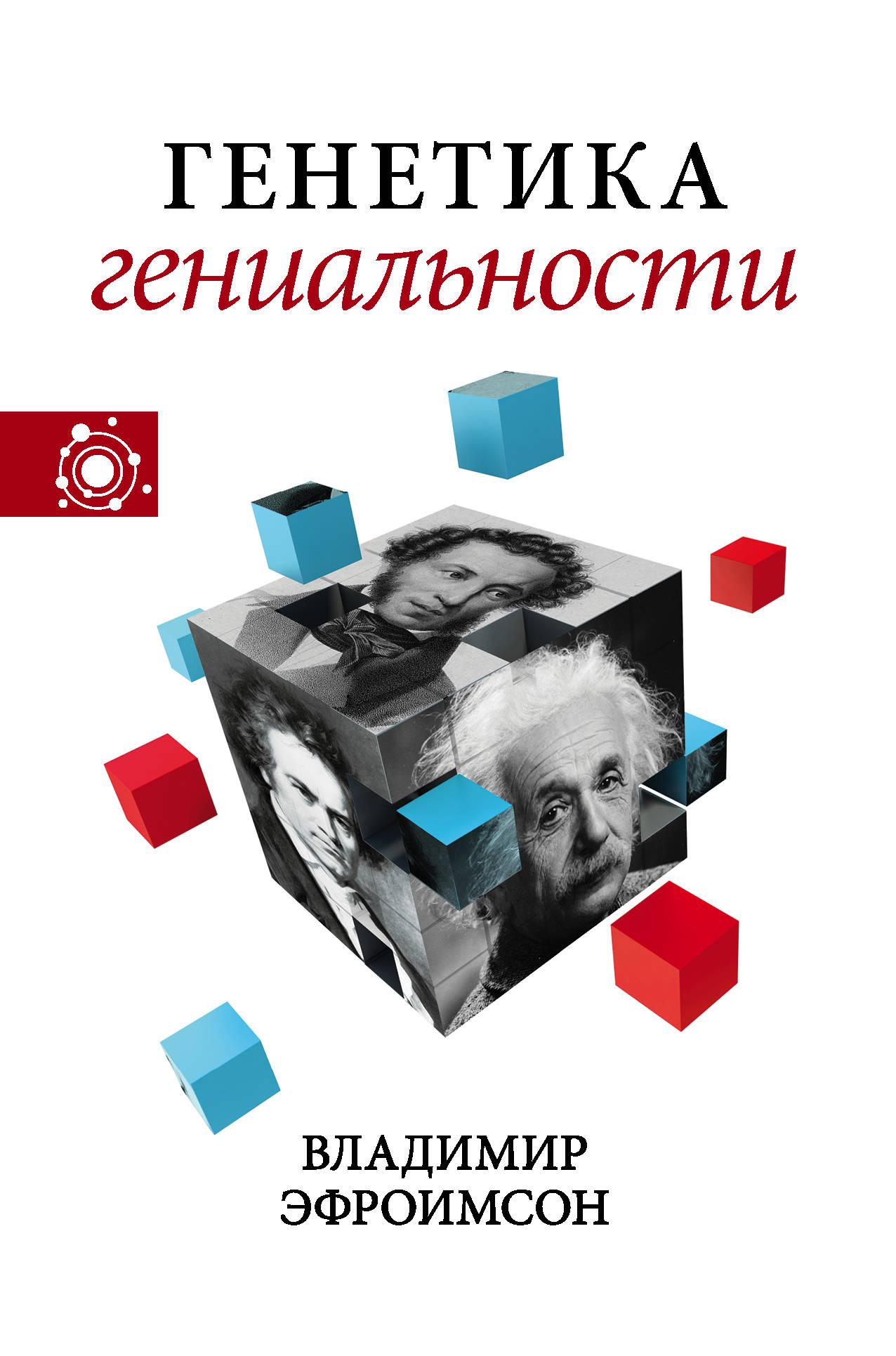 Генетика гениальности ( Эфроимсон Владимир Павлович  )