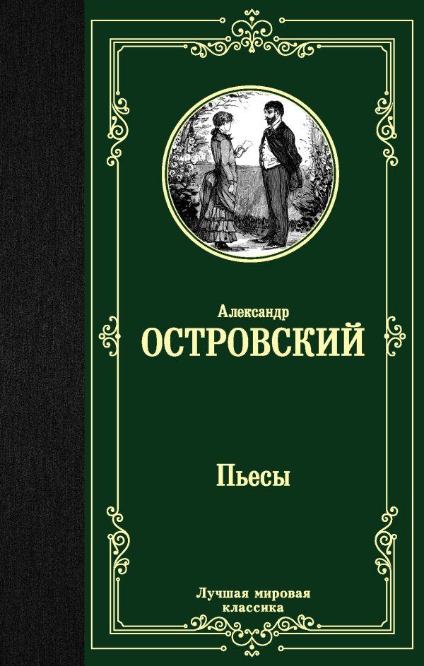 Островский Александр Николаевич Пьесы александр островский бесприданница гроза