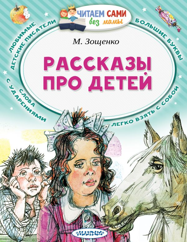 Зощенко Михаил Михайлович Рассказы про детей