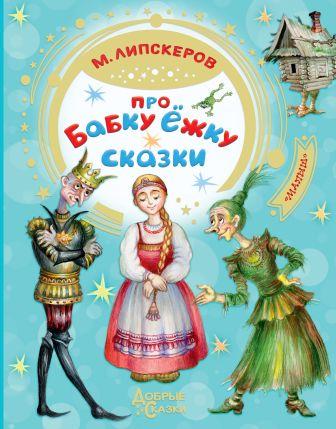 Липскеров М.Ф. - Про Бабку Ёжку. Сказки обложка книги