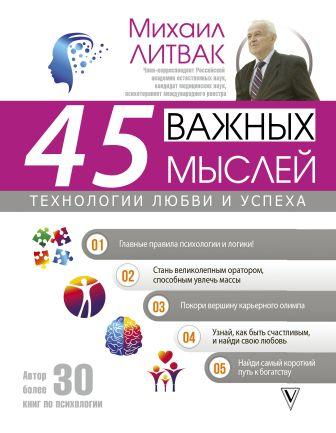 Литвак Михаил - 45 важных мыслей: технологии любви и успеха обложка книги