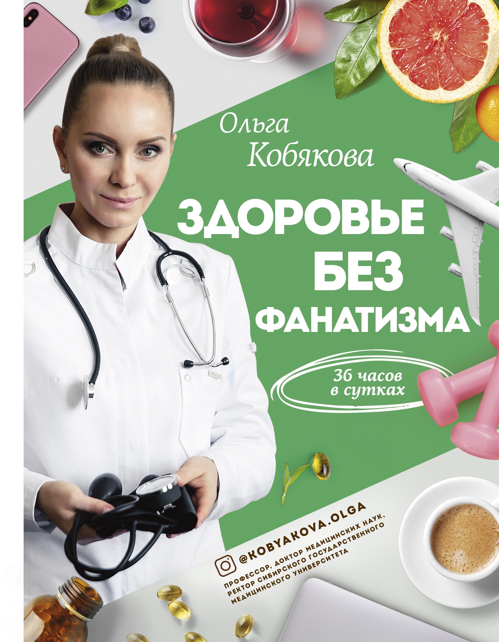 Здоровье без фанатизма: 36 часов в сутках ( Кобякова Ольга Сергеевна  )