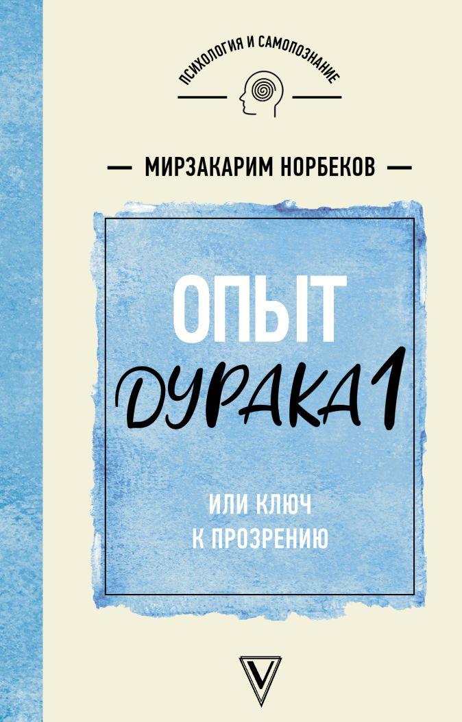 Норбеков М.С. - Опыт дурака 1, или Ключ к прозрению обложка книги