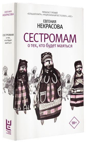 Евгения Некрасова - Сестромам. О тех, кто будет маяться обложка книги