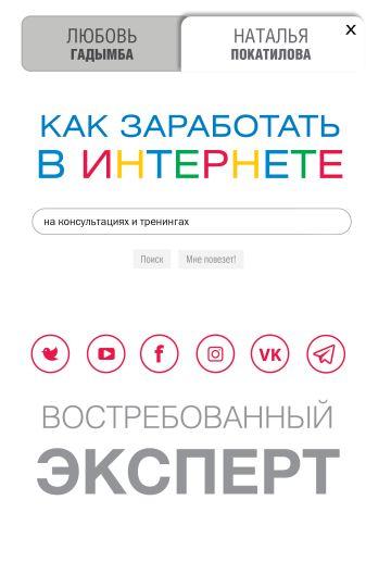 Покатилова Н.А., Гадымба Л.С. - Как заработать в Интернете. Востребованный эксперт обложка книги