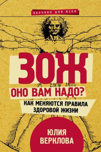 Верклова Ю.Д. - ЗОЖ: оно вам надо? Как меняются правила здоровой жизни обложка книги