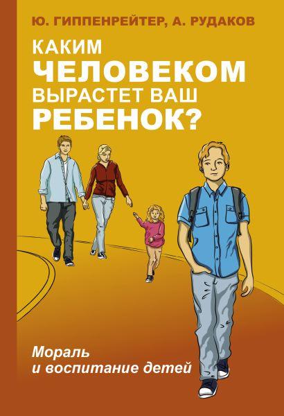 Каким человеком вырастет ваш ребенок? Мораль и воспитание детей - фото 1