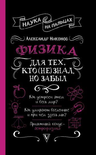 Никонов А.П. - Физика для тех, кто (не) знал, но забыл обложка книги