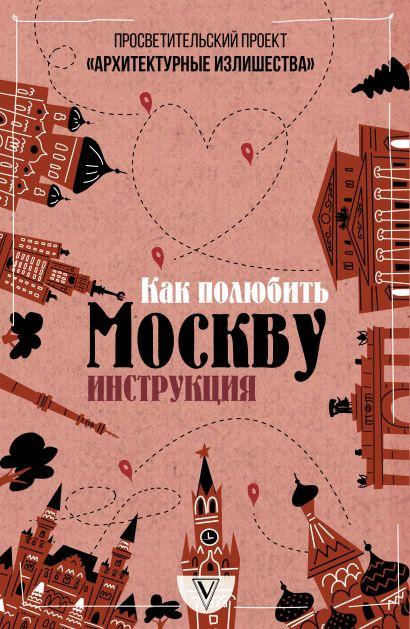 Архитектурные излишества: как полюбить Москву. Инструкция - фото 1
