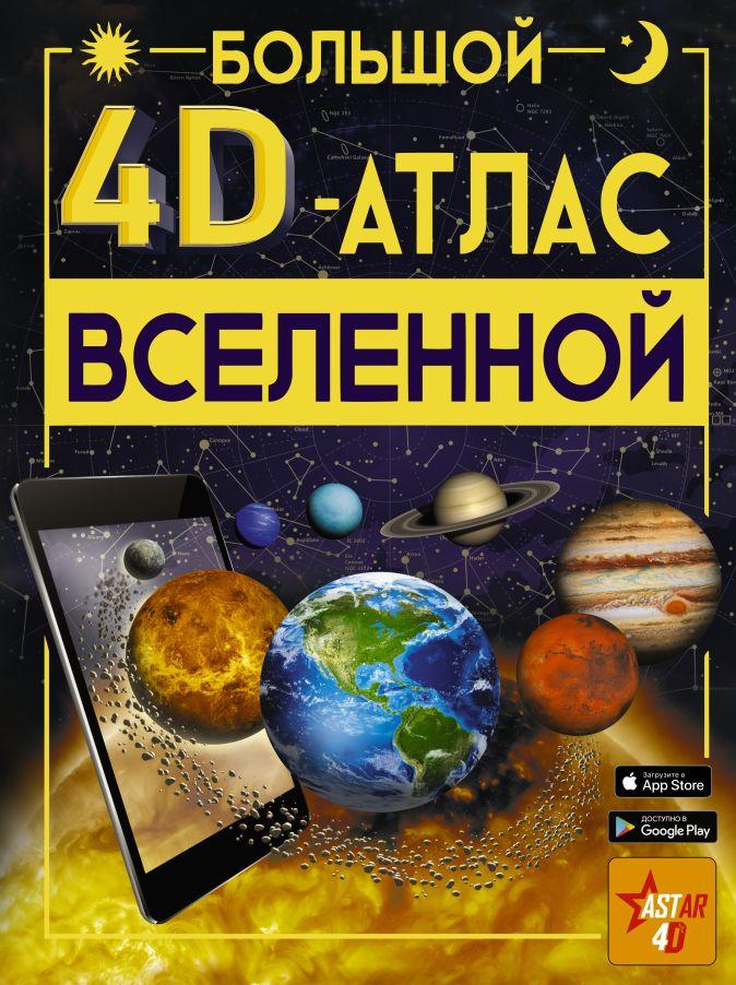 Ликсо В.В. - Большой 4D-атлас Вселенной обложка книги