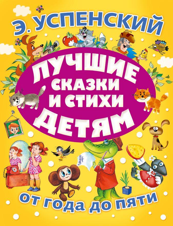 Успенский Э.Н. - Лучшие сказки и стихи детям обложка книги