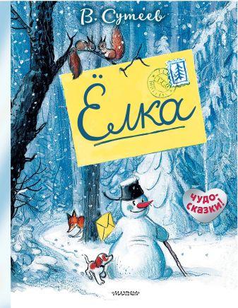 В. Сутеев - Ёлка обложка книги
