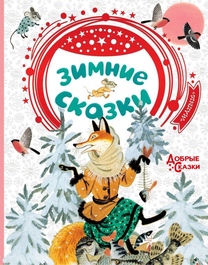 Зимние сказки Бианки В.В., Козлов С., Альф Прёйсн