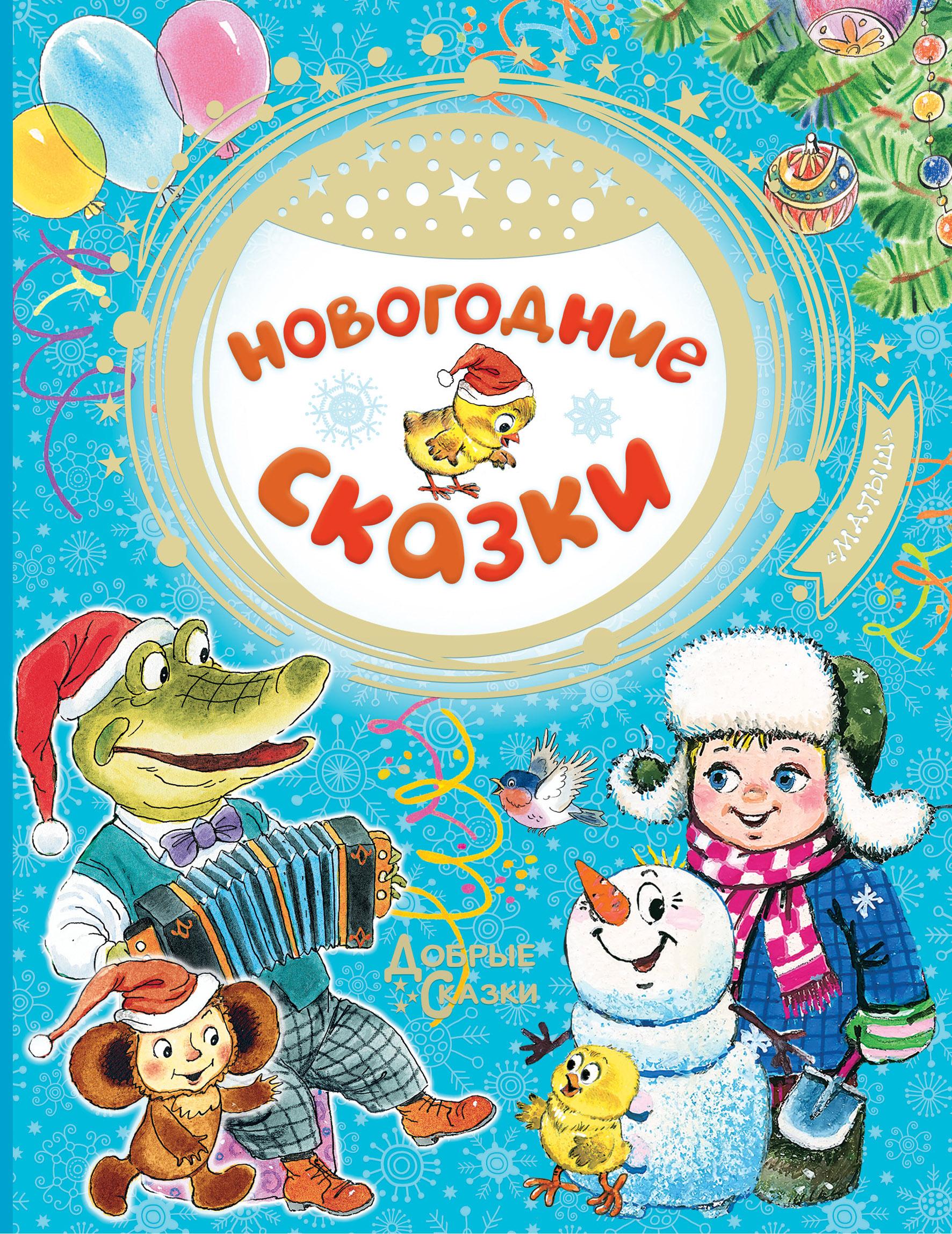 Сутеев В.Г., Успенский Э.Н. Новогодние сказки