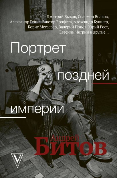 Портрет поздней империи. Андрей Битов - фото 1