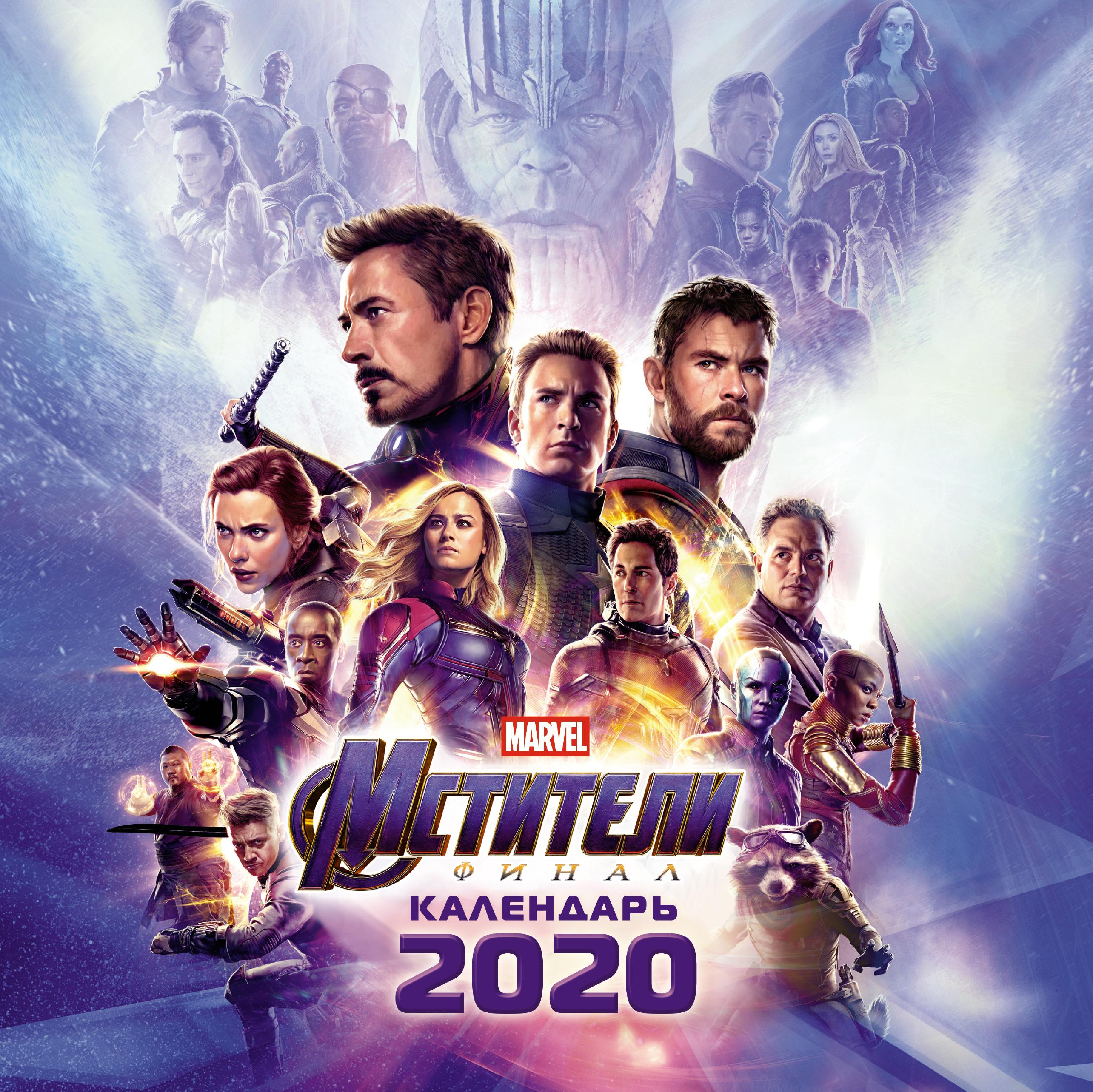 . Мстители. Финал. Календарь 2020
