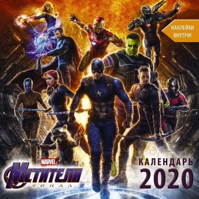 Мстители. Финал. Календарь 2020 (с наклейками)