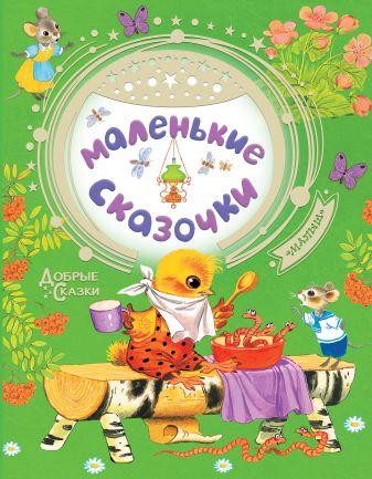 Маршак С.Я., Сутеев В.Г., Остер Г.Б. - Маленькие сказочки обложка книги