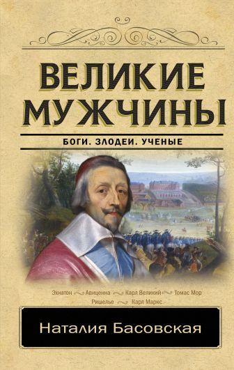 Басовская Н.И. - Великие мужчины обложка книги