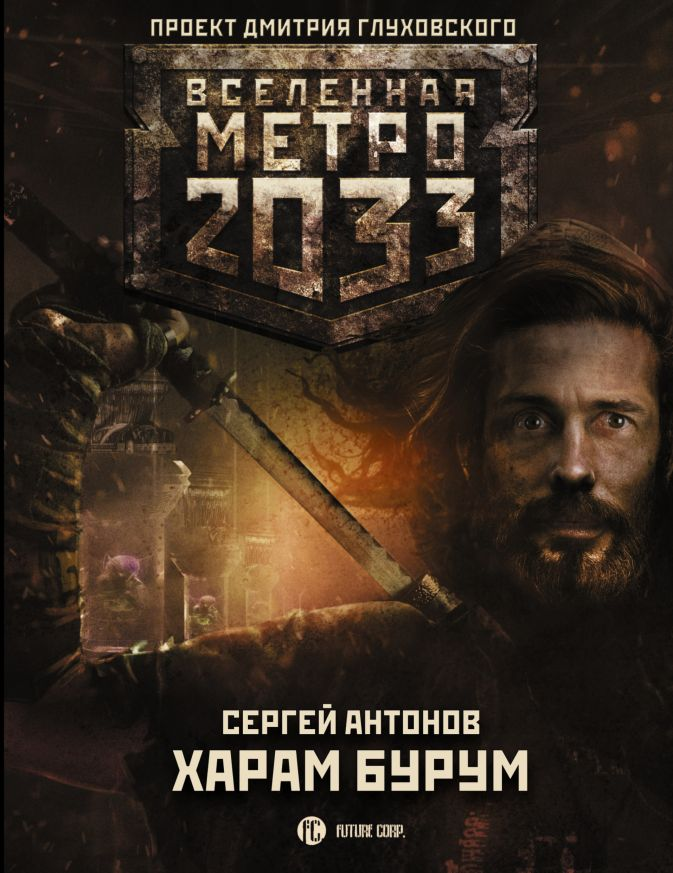 Сергей Антонов - Метро 2033: Харам Бурум обложка книги