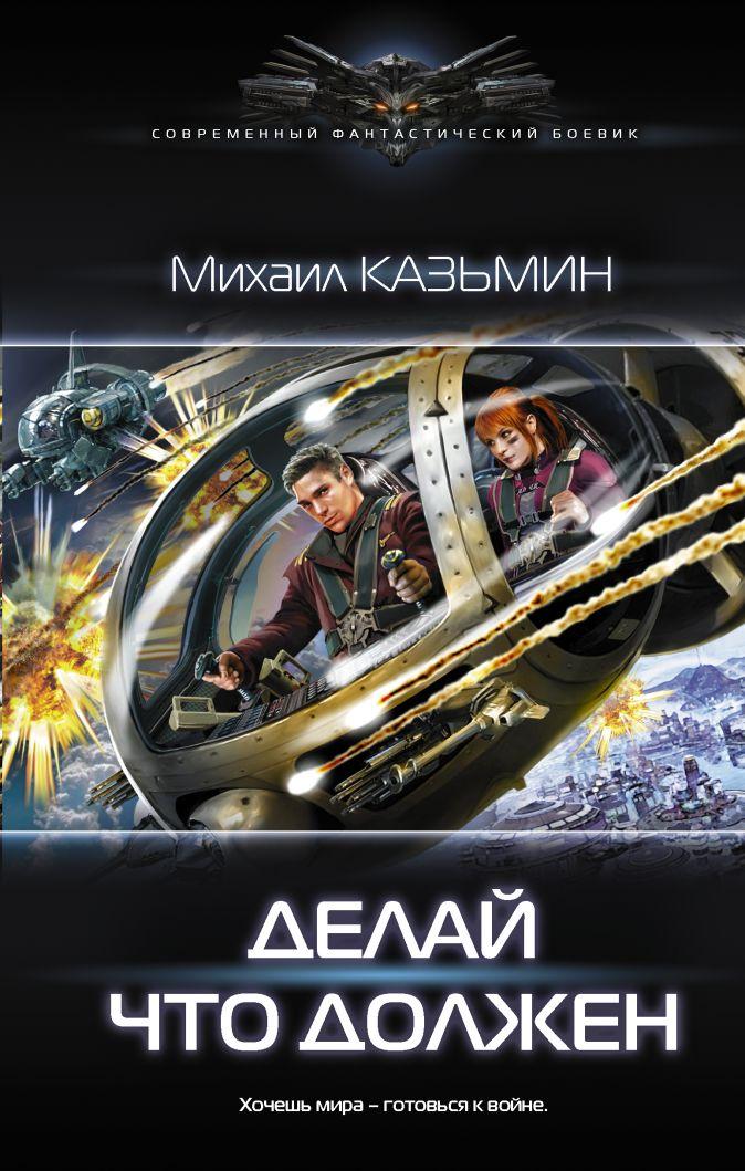 Михаил Казьмин - Делай что должен обложка книги