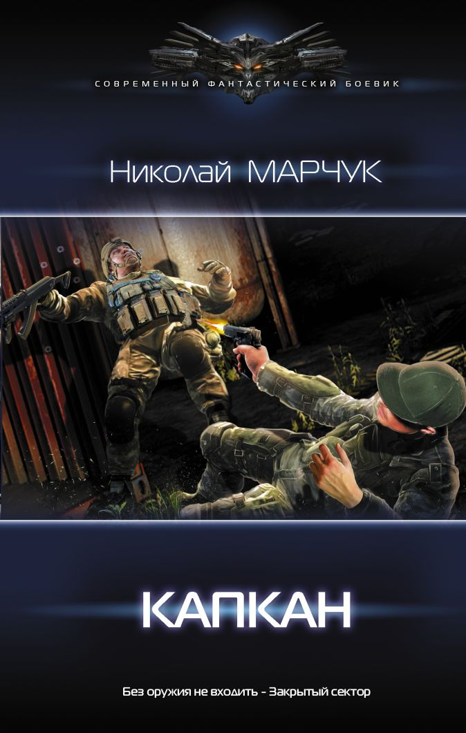 Николай Марчук - Капкан обложка книги
