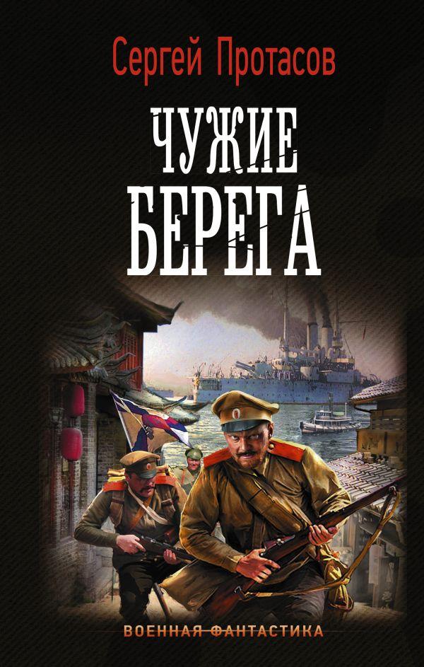 Протасов Сергей Альбертович Чужие берега
