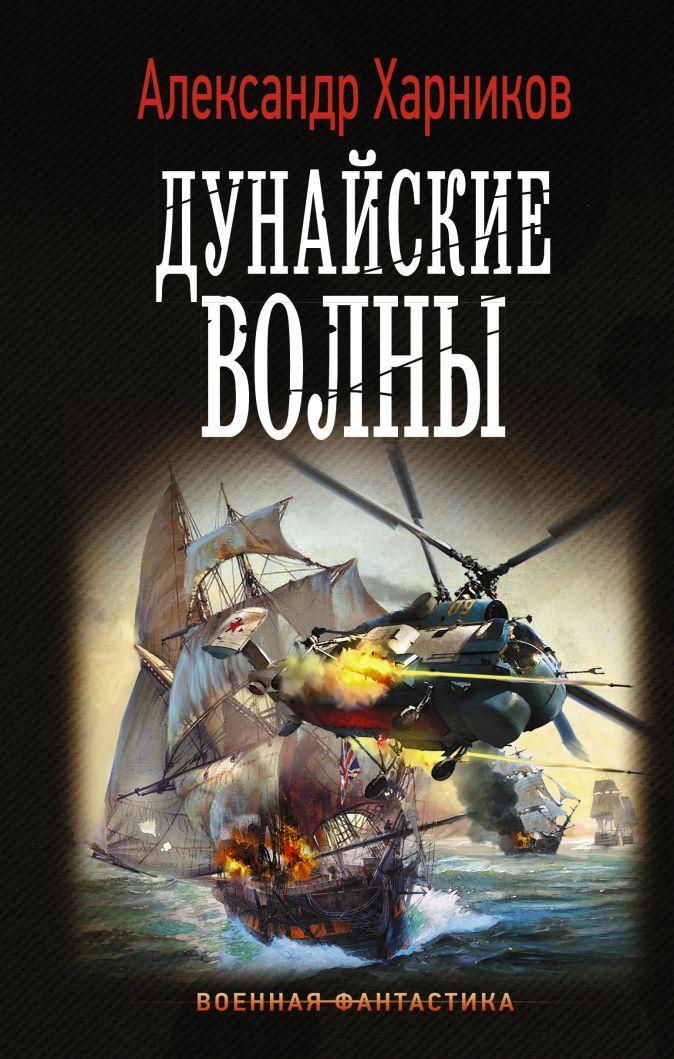 Александр Харников - Дунайские волны обложка книги