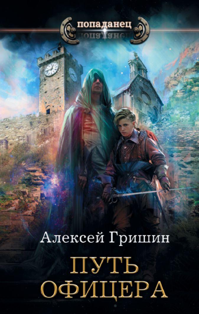 Алексей Гришин - Путь офицера обложка книги